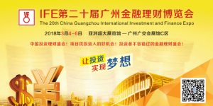 Guangzhou Investment and Finance Expo